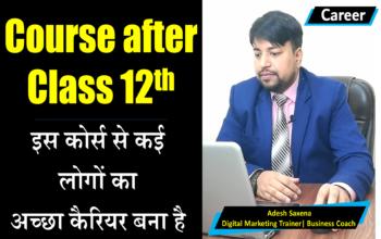 Best Course After Class 12 – इस कोर्स से कई लोगों का अच्छा कैरियर बना है – Career Advice for Students